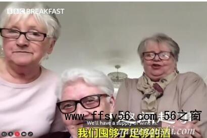 英国3位老奶奶闺蜜抱团隔离 究竟是怎么回事?