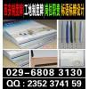 西安制度牌|展板工地制度牌|岗位职责|标语标牌设计|喷绘印刷