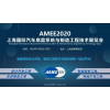 AMEE2021上海国际汽车底盘系统与制造工程技术展