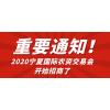 2020宁夏银川国际农资交易会