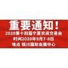 2020银川国际农资交易会