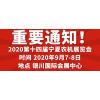 2020宁夏银川机械展览会