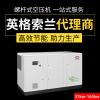 英格索兰v系列变频螺杆式空压机20m³_适用化纤行业