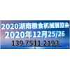 2020湖南长沙粮食机械展览会