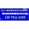 2020长沙智慧农业展览会