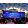 上海开业舞台搭建安装公司,2020上海庆典演出公司