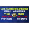 2020第四届中国火锅品牌连锁加盟展览会