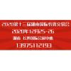 2020第十三届湖南国际农资交易会