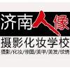 济南化妆培训影楼化妆精英班