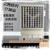 移动环保空调 工业商用蒸发式冷风机