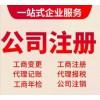 北京注册公司地址公司代办北京公司代办15001341757