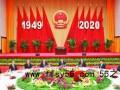 国务院举行国庆招待会 庆祝新中国成立七十一周年