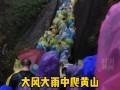 黄山爬到一半想回家进退两难 网友:我后悔了!