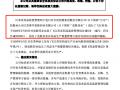 涉嫌违法生产 克胜药业法人杨华被禁业十年
