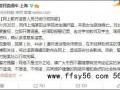 女子造谣上海某学院强奸案被行拘 不存在女生跳楼