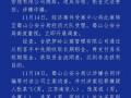 """合肥一长租公寓""""跑路"""" 3男子被采取刑事强制措施"""