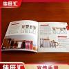 广州 越秀 海珠 荔湾 花都折页宣传册 说明书设计定制印刷