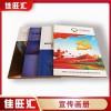 珠海金湾区高档骑马钉画册设计印刷 佳旺汇定制报价厂家直销