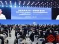 数字技术助力百姓生活 世界互联网发展大会·互联网发展论坛闭幕