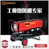 永备DH系列燃油热风机 厂房车间工业高温加热器