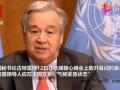 联合国呼吁进入气候紧急状态 究竟发生了什么?