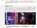 中国留美博士在芝加哥枪击案中遇害 美驻华使馆慰问