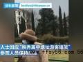 官方人士回应游客在震中遗址嬉笑 究竟发生了什么?