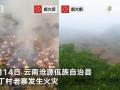 国家文物局督办翁丁村火灾事故 究竟发生了什么?