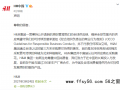 一边造谣抵制新疆棉花,一边又想在中国赚钱?H&M晚间发布声明