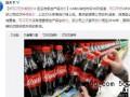 可口可乐将涨价 公司拟推出不同规格包装供消费者选择?