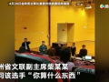 官方通报选手质疑比赛遭领导斥骂:言语不当已批评