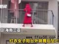 红衣女子三亚坠亡一层楼人都搬走 到底什么情况??