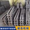威岳铸造加工铸铁地轨按需产 T型槽地轨 优惠销售