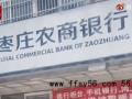 女子存银行100万5年后剩1块钱是怎么回事?枣庄农商行被判赔偿百万及利息