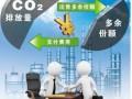 碳交易市场来了 究竟发生了什么?