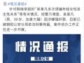 北京朝阳警方:吴某凡因涉嫌强奸罪被警方拘留