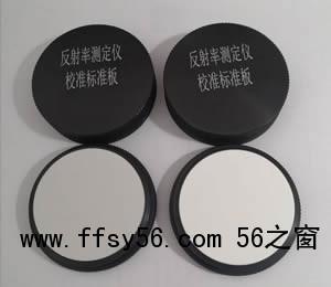 反射率测定仪校准标准板
