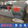 防爆离心引风机不锈钢材质非标定制工期与价格