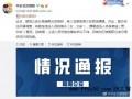 这位哥哥真拉胯!39岁李云迪涉嫌嫖娼被行拘