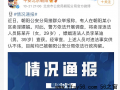 李云迪嫖娼被拘留!女方29岁 两人对事实供认不讳